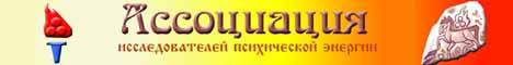 Ассоциация исследователей психической энергии